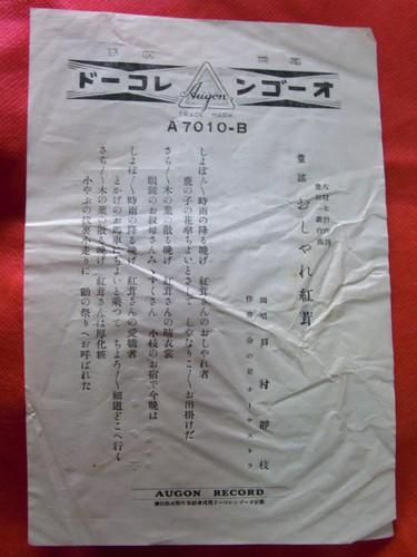 【おしゃれ紅茸の歌詞カード】