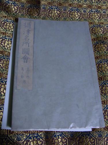 摂津名所図会の五巻