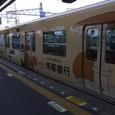きのこラッピング電車♪